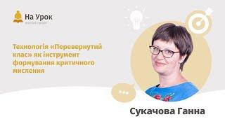 Ганна Сукачова. Технологія «Перевернутий клас» як інструмент формування критичного мислення Video