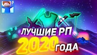 ТОП 5 РП для 2020 ГОДА! ЛУЧШИЕ РЕСУРС-ПАКИ для СКАЙ ВАРСА! ОЧЕНЬ КРАСИВЫЕ РП МАЙНКРАФТ!