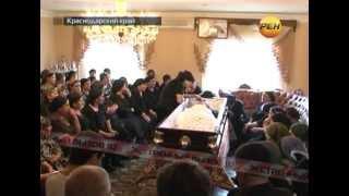 Похороны крестного отца. Экстренный вызов 112. РЕН ТВ