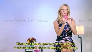 Вибратор We-Vibe 4 -- первый обзор (русские титры)(, 2013-10-12T19:12:45.000Z)