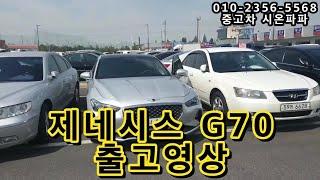 [출고영상] 제네시스 g70 중고차 매입 중고차 매매 …