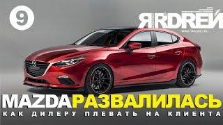 видео Автомобили Mazda: купить или продать машину Mazda.