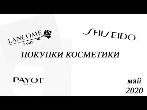 Покупки косметики///май 2020