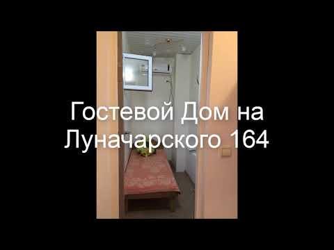 Гостевой Дом на Луначарского 164 . Россия, Геленджик обзор отеля!