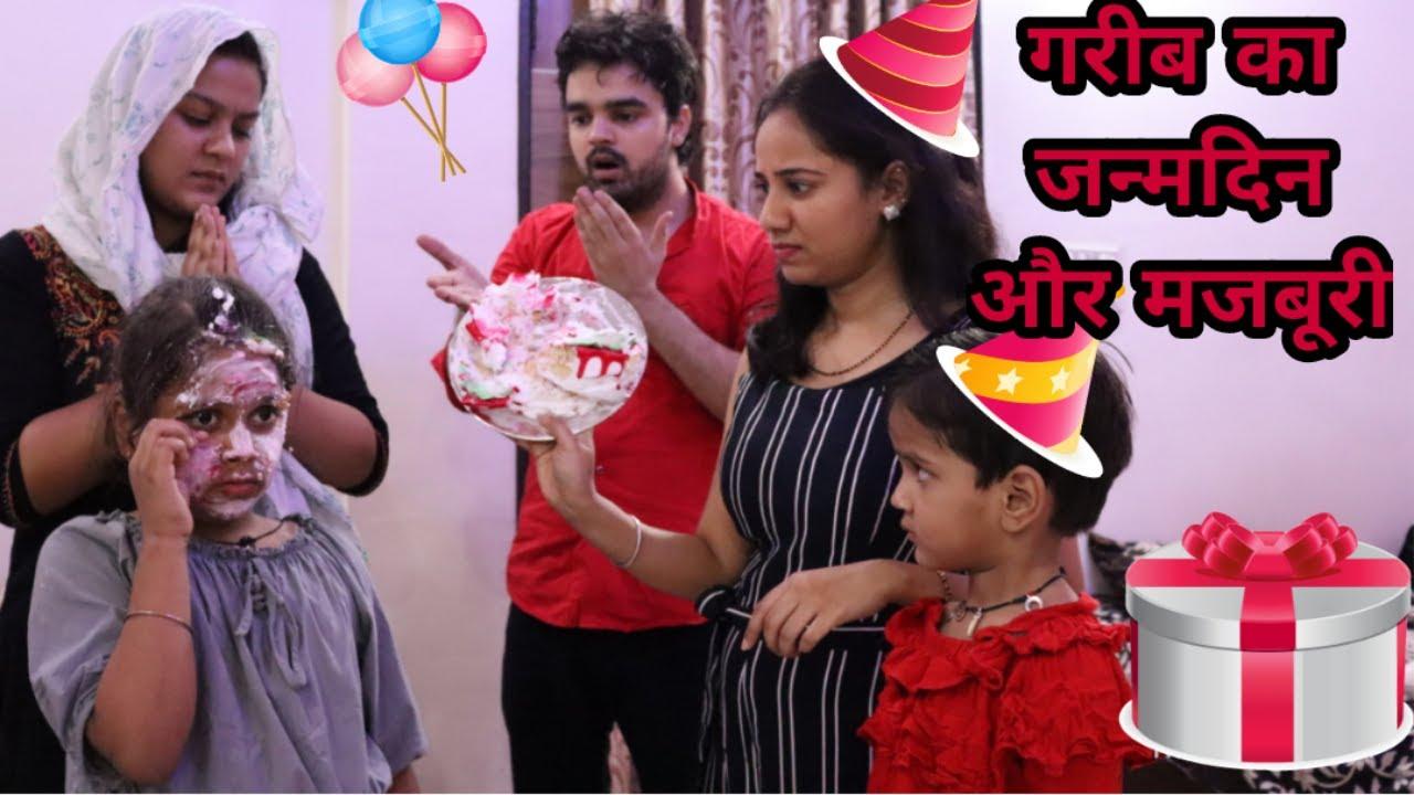गरीब का जन्मदिन और मजबूरी | Garib Ka Janmdin | Hindi Moral Stories | Chulbul videos