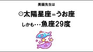 魚座29度の美猫先生!次回予告★ 福岡中央区警固の占い師 算命学&ビジネス手相