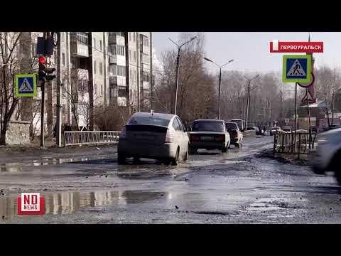 Первоуральский дорожный ад