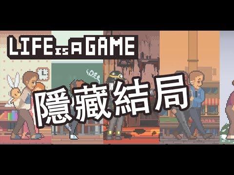 Life is a game 人生遊戲 各種隱藏結局 Hidden Ending - YouTube