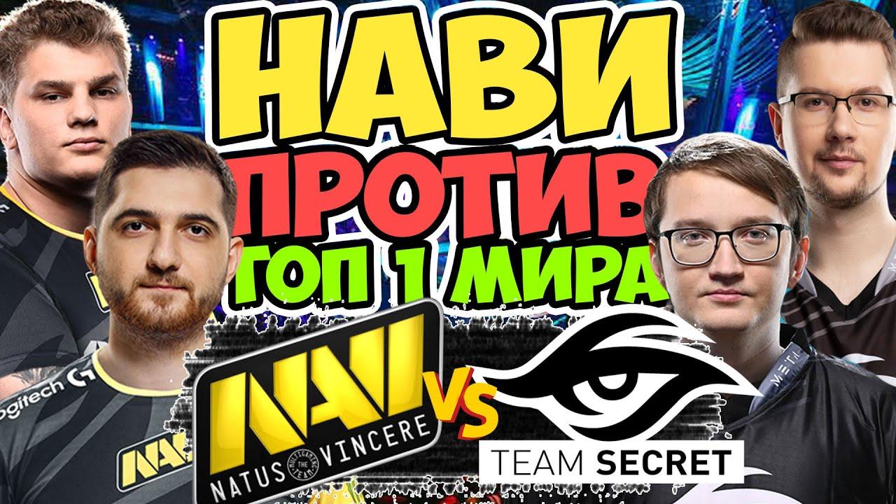 🔴НАВИ ПРОТИВ СИЛЬНЕЙШЕЙ КОМАНДЫ ПЛАНЕТЫ | NaVI vs SECRET  OGA Dota PIT