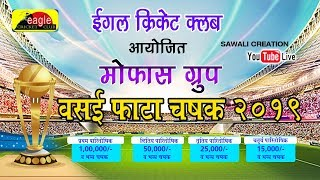 VASAI PHATA CHASHAK 2019 | EAGAL CRICKET CLUB, MOFAS GROUP | FINAL DAY | LIVE
