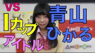 アイドルとのガチンコバトル、第9弾!! 今回は、Iカップアイドルの「あ...