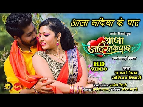 Aaja Nadiya Ke Paar - आजा नदिया के पार || Champa & Abhinav || Most Beautiful Song - Upcoming Movie
