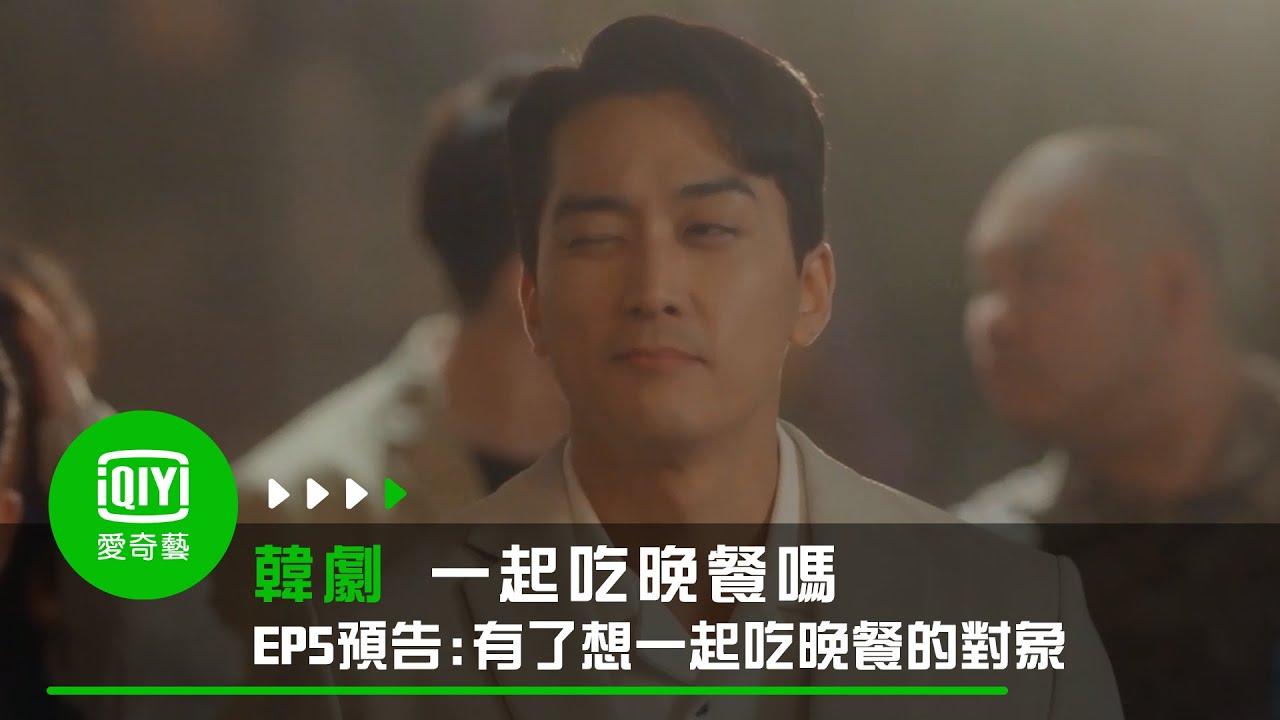 《一起吃晚餐嗎》EP5預告: 出現了想一起吃晚餐的對象 愛奇藝臺灣站 - YouTube