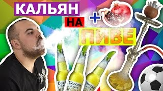 9 Кальян на пиве TochkaBarTV Beer hookah