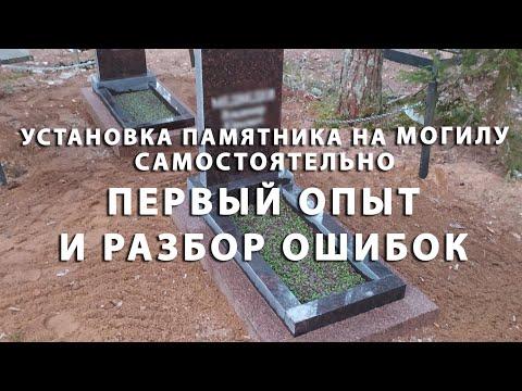 Как установить памятник на могилу самостоятельно? Первый опыт и разбор наших ошибок!