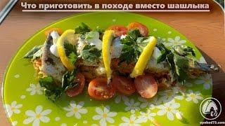 видео Блюда на углях
