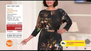 Shop & Show (Одежда). 001587049 Платье Очарование Букета
