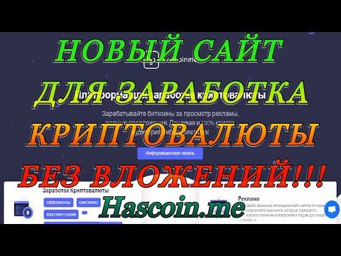 КАК ЗАРАБОТАТЬ В ИНТЕРНЕТЕ БЕЗ ВЛОЖЕНИЙ В 2021 / НОВЫЙ САЙТ / БИТКОИН КРАН /FREE BITCOIN /hascoin.me
