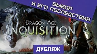 """Dragon Age: Inquisition. Трейлер """"Выбор и его последствия"""" [Дубляж]"""