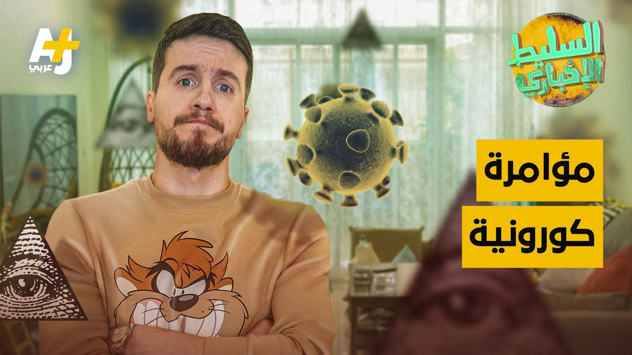 السليط الإخباري - مؤامرة كورونية | الحلقة (13) الموسم الثامن