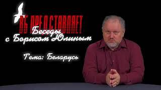 Беседы с Борисом Юлиным  Что такое Беларусь и куда она идёт Аудио