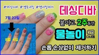 데싱디바 유지력 보고/2주유지/물놀이가능/제거방법 소개