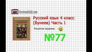 Упражнение 77 — Русский язык 4 класс (Бунеев Р.Н., Бунеева Е.В., Пронина О.В.) Часть 1