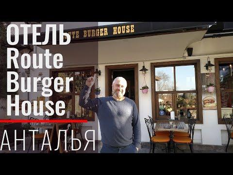 Обзор, отзывы бутик отель в Анталии Route Burger House 2019
