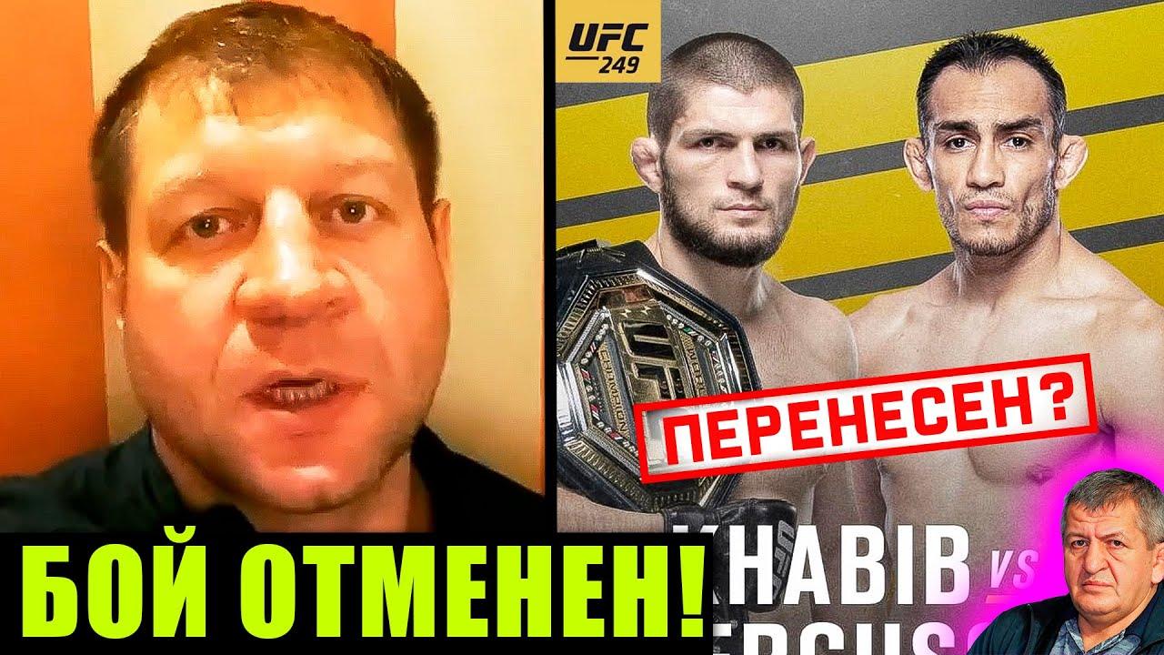СРОЧНО! Бой Емельяненко и Исмаилова ОТМЕНЕН из за КОРОНОВИРУСА! Бой ХАБИБА и ТОНИ пройдет в Дубае ?!