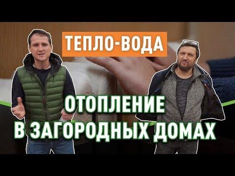 Отопление в частном доме: все подводные камни (Владимир Сухоруков канал Тепло-Вода). Часть 1