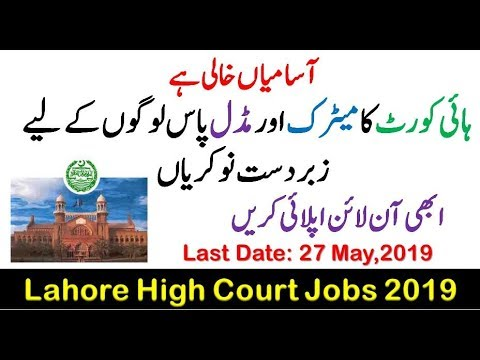 Lahore High Court Jobs 2019 | Application Form Download | www.lhc.gov.pk