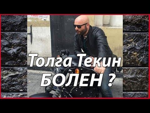 Толга Текин перенес операцию [renewed] #звезды турецкого кино