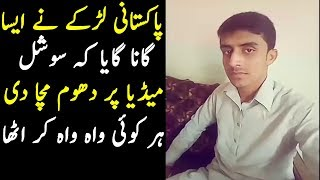 Amazing Singing Talent Pakistani Talented Boy Singing