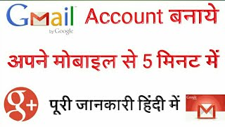how to create an gmail account in Android | gmail account kaise banaye | By Vishal Online Classes