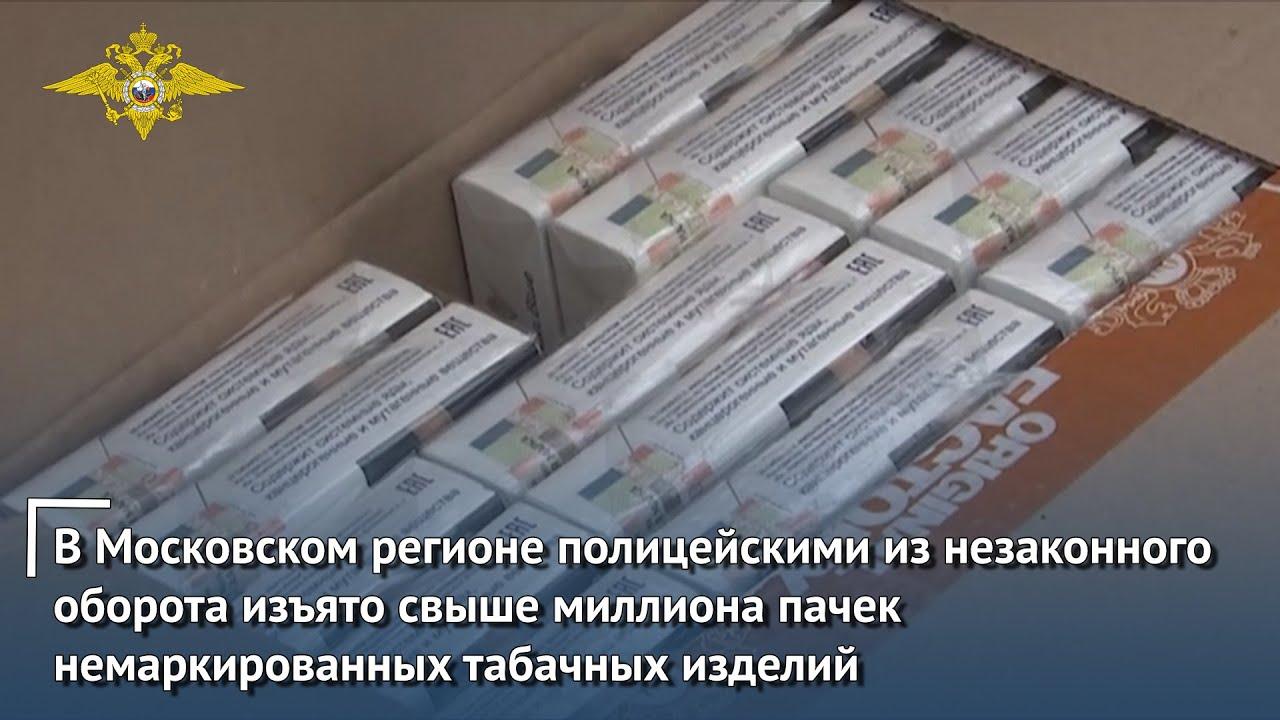 Незаконный оборот табачных изделий сенатор сигареты виноград купить