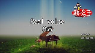 【カラオケ】Real voice/絢香