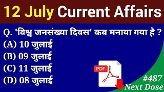 Next Dose #487 | 12 July 2019 Current Affairs | Daily Current Affairs | Current Affairs In Hindi