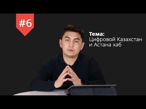 tech.edu 'Digital Kazakhstan and Astana Hub'