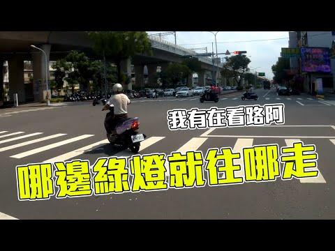 台灣駕駛WTF【EP.12】這邊不是綠燈嗎〖台中三寶〗