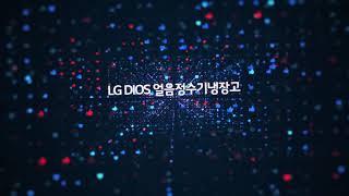 LG전자 케어솔루션   DIOS 얼음정수기냉장고 편