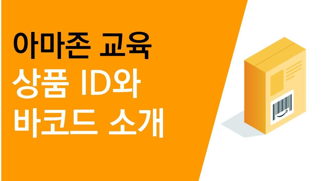 아마존 글로벌셀러 교육 l #6 상품 리스팅— 상품 ID와 바코드 소개
