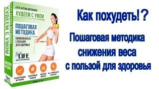 Как похудеть!? Пошаговая методика