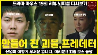 드라마 마우스 19회 리뷰 뇌피셜 다시보기 |  OZ의…