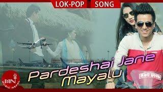 New Nepali Lok Pop Song 2075/2018   Pardeshai Jane Mayalu - Krishna Budhathoki Ft. Samrat & Prabha