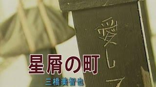 星屑の町 (カラオケ) 三橋美智也