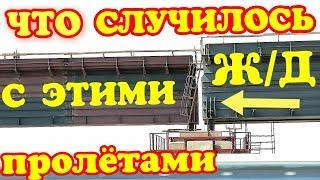 Крымский(июль 2018)мост! Ж/Д пролёты на мосту,что с ними? Почему стоят не ровно? Комментарий!