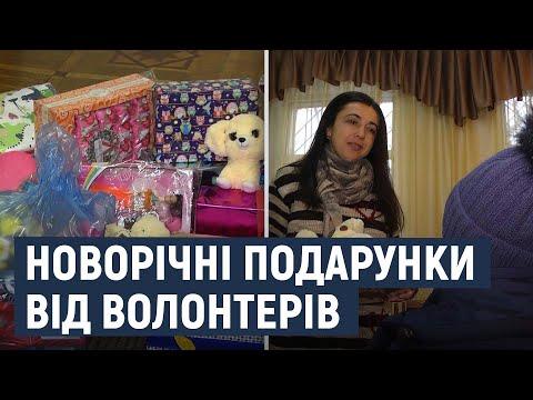 Суспільне Поділля: На Хмельниччині зібрали подарунки дітям із малозабезпечених родин