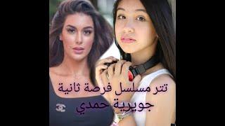 تتر مسلسل فرصة ثانية  (أغنية غريب الحب) - جويرية حمدي