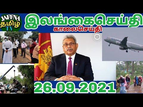 Jaffna tamil tv news today 26.09.2021***