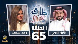 برنامج طارق شو الموسم الثاني الحلقة 65 - ضيفة الحلقة وعد شعت